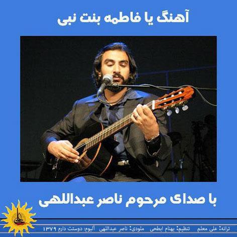 دانلود آهنگ فاطمه بنت نبی با صدای ناصر عبداللهی