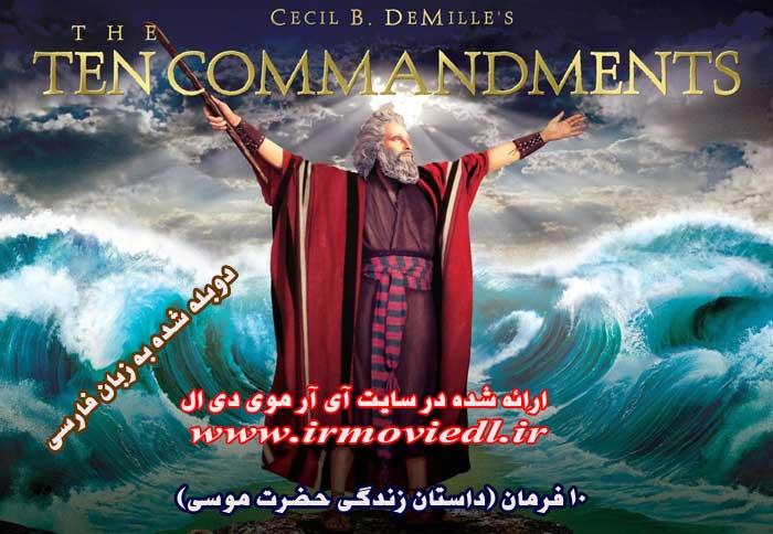پوستر فیلم 10 فرمان حضرت موسی Ten Commandments 1956