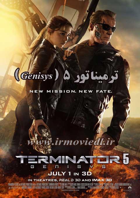 پوستر فیلم نابودگر 5 Terminator 2015