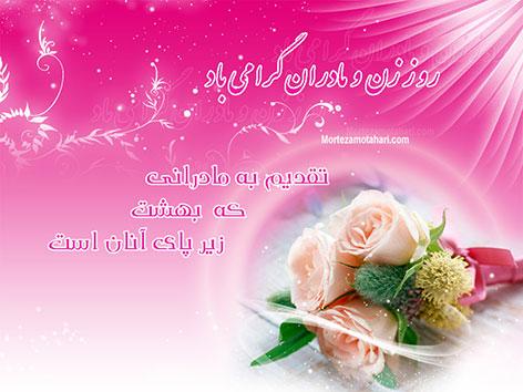 اس ام اس های بسیار زیبا برای تبریک روز مادر و روز زن 21 فروردین 1394