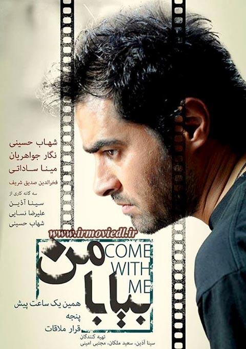 دانلود فیلم بیا با من با کیفیت عالی و لینک مستقیم!
