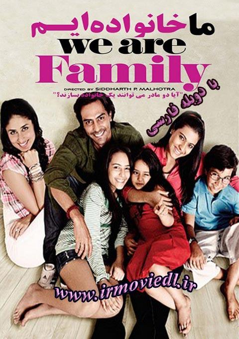 پوستر فیلم هندی ما خانواده ایم We Are Family 2010