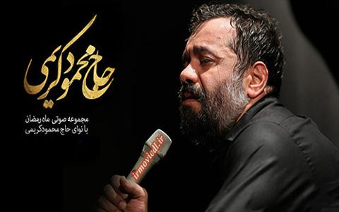 پوستر مداحی شب 21 رمضان 1394 حاج محمود کریمی