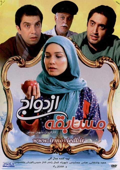 پوستر فیلم مسابقه ازدواج
