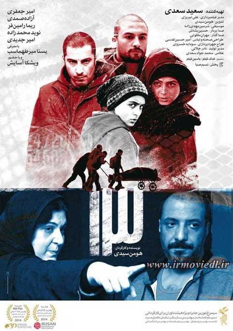 پوستر فیلم 13