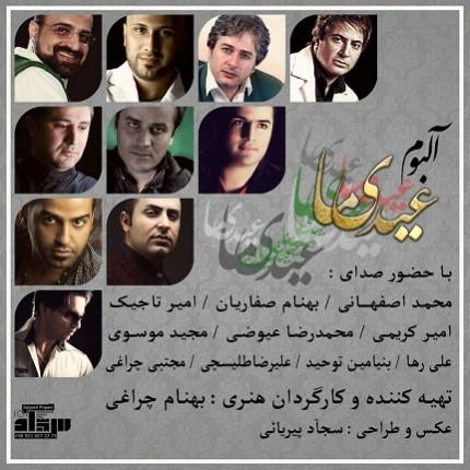 لینک دانلود آلبوم جدید 94 هنرمندان به نام عیدی