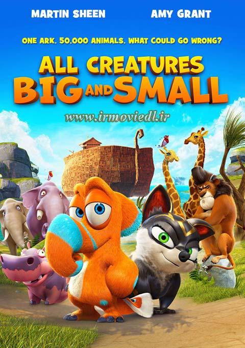 همه موجودات بزرگ و کوچک All Creatures Big and Small 2015