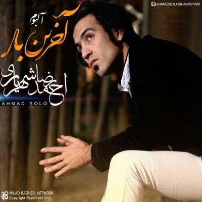 آلبوم آهنگ احمدرضا شهریاری به نام آخرین بار