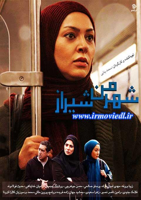 دانلود سریال شهر من شیراز