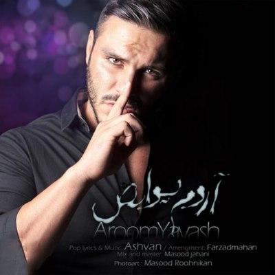 آهنگ آرمین ۲AFM آروم یواش