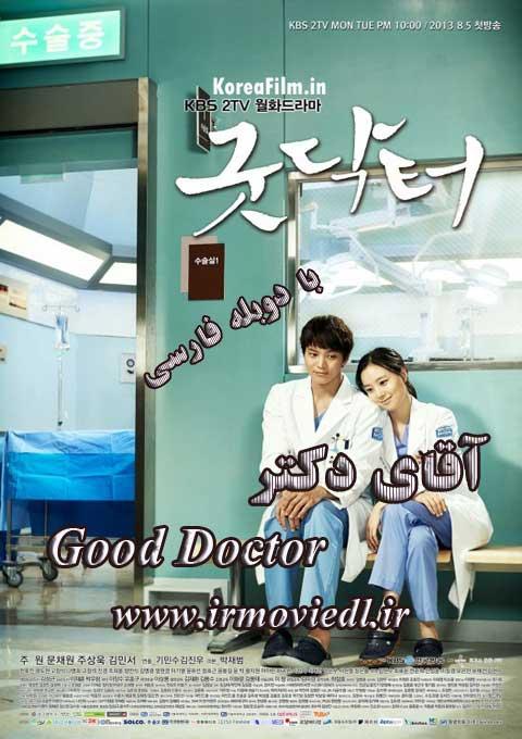 دانلود سریال کره ای آقای دکتر با دوبله فارسی