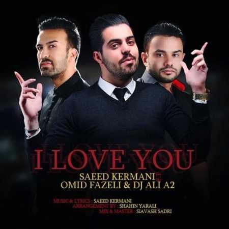 آهنگ سعید کرمانی به نام من عاشقتم