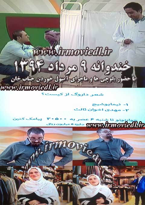 دانلود خندوانه 94 خندوانه | بلوچی ها | آمپول خوردن جناب خان