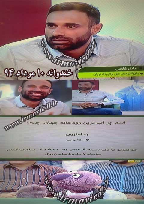 دانلود خندوانه 94 خندوانه | عادل غلامی | جناب خان و نیما