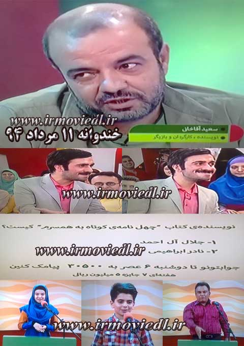 دانلود خندوانه 94 خندوانه | سعید آقاخانی | جناب خان و نیما