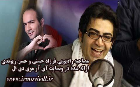 مصاحبه رادیویی فرزاد حسنی و حسن ریوندی