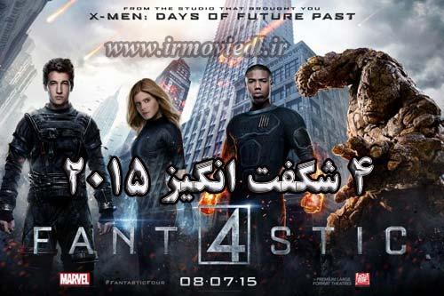 فیلم 4 شگفت انگیز The Fantastic Four 4 2015