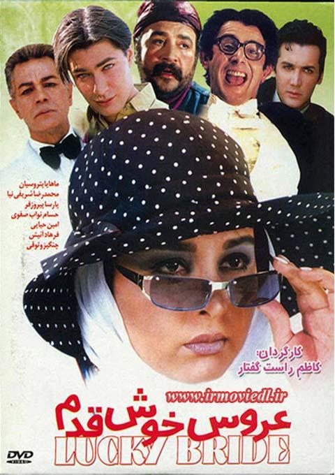 فیلم عروس خوش قدم