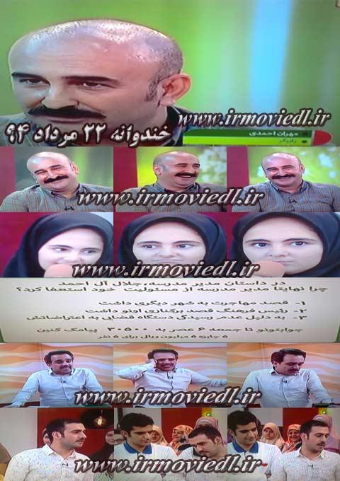 دانلود خندوانه قسمت 103 | مهران احمدی | و جناب خان