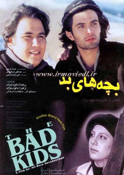 فیلم بچه های بد