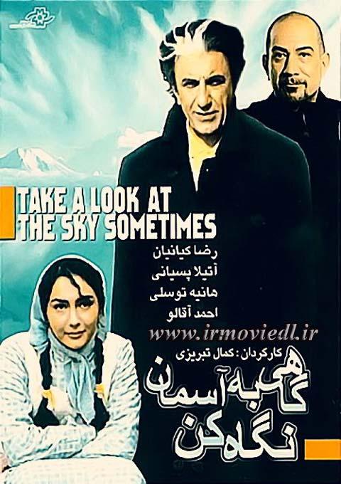 فیلم گاهی به آسمان نگاه کن