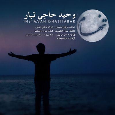 آهنگ وحید حاجی تبار تنهام