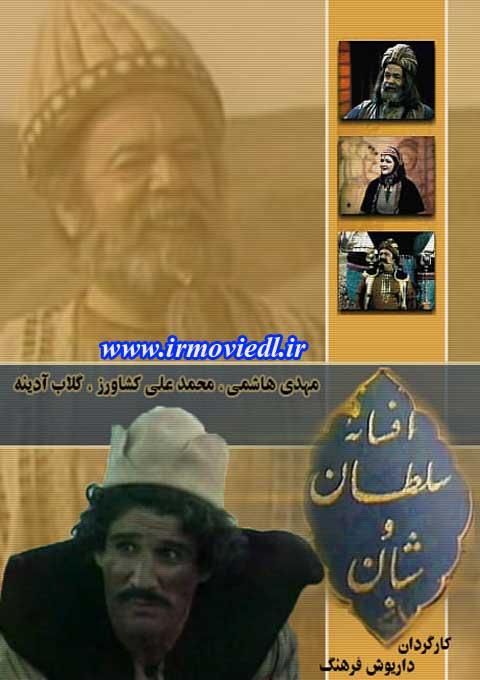 پوستر سریال افسانه سلطان و شبان