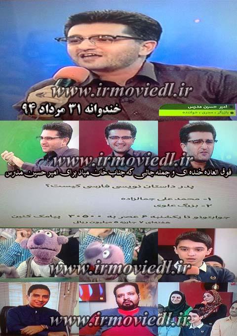 دانلود خندوانه قسمت 112 | امیرحسین مدرس |جناب خان