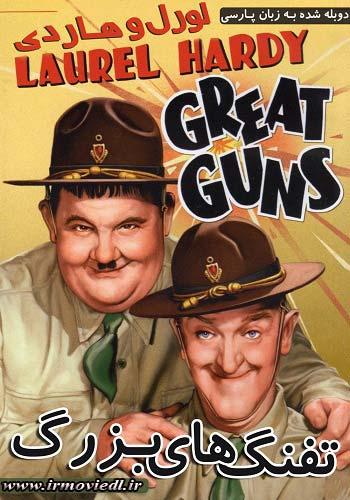 فیلم لورل و هاردی تفنگ های بزرگ