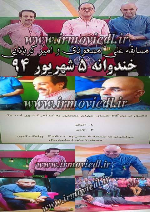 دانلود خندوانه قسمت 117 | امیر کربلایی | علی مسعودی