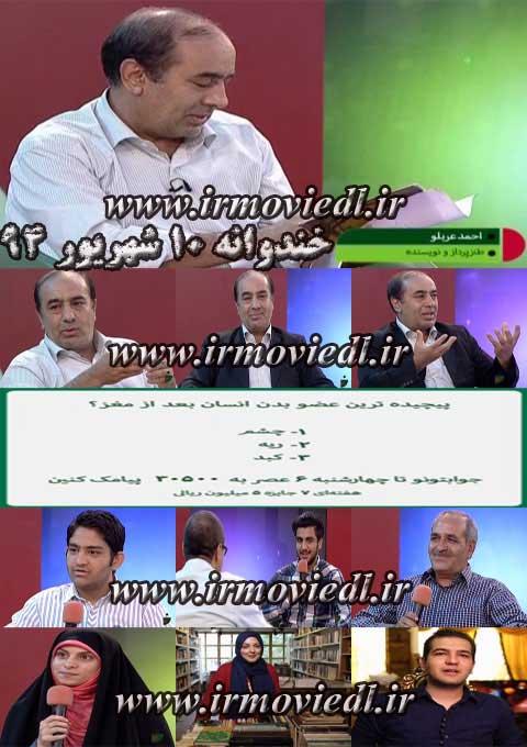 دانلود خندوانه قسمت 122 | احمد عریلو