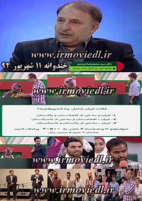 دانلود خندوانه قسمت 123 | محمدرضا دربندی | خارجی ها | حضور جناب خان | فرزاد حسنی | جناب خان