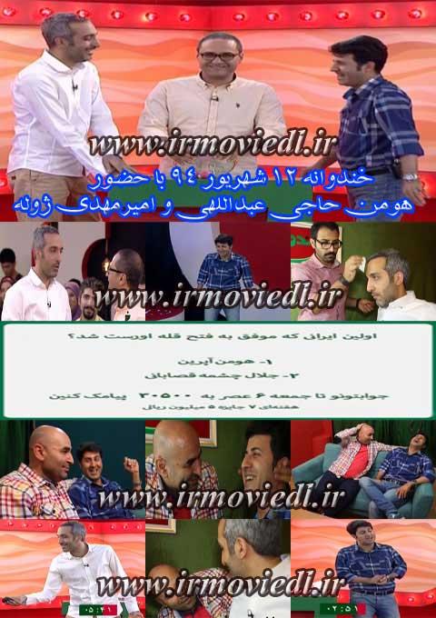 دانلود خندوانه قسمت 124 | هومن حاجی عبدالهی | امیرمهدی ژوله| علی مسعودی