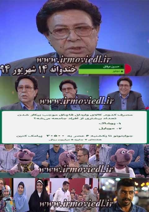 دانلود خندوانه قسمت 126 | حسین عرفانی | جناب خان