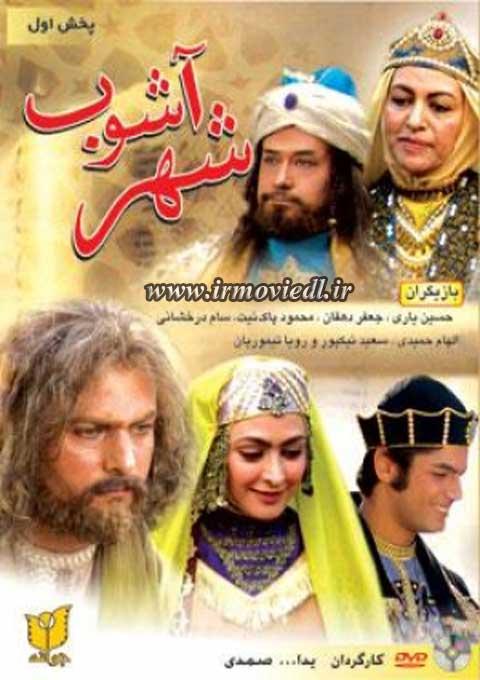 فیلم شهر آشوب
