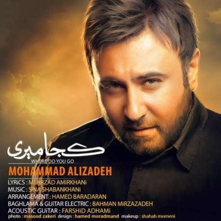 آهنگ جدید محمد علیزاده کجا میری