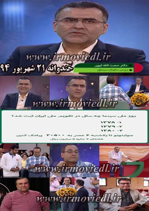 دانلود خندوانه قسمت 132 | دکتر حجت الله ایوبی | رئیس سازمان سینمایی | معاون وزیر ارشاد