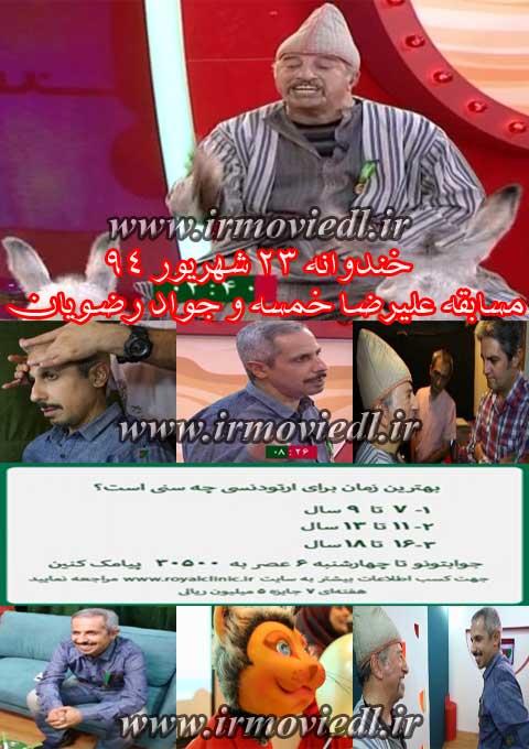 دانلود خندوانه قسمت 135 | مسابقه جواد رضویان و علیرضا خمسه