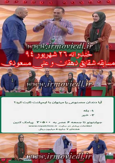 دانلود خندوانه قسمت 137 | مسابقه شقایق دهقان و علی مسعودی