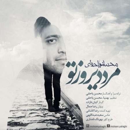 آهنگ محسن یا حقی مرد دیروز تو