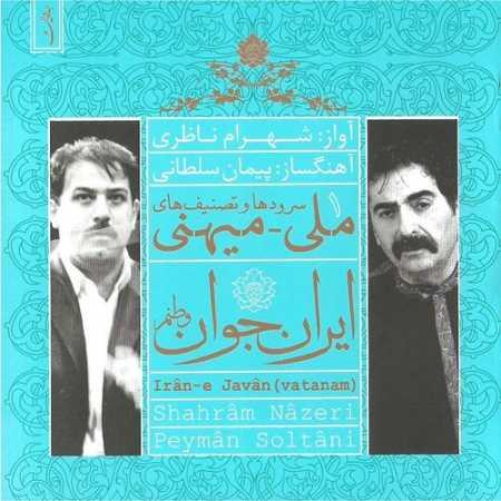 آلبوم شهرام ناظری ایران جوان وطنم