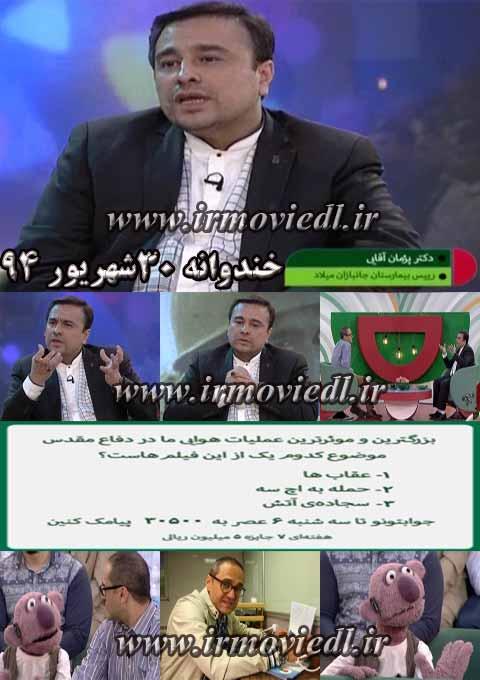 دانلود خندوانه قسمت 140 | حضور پژمان آقایی | جناب خان