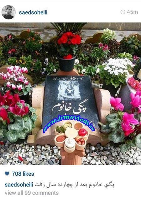 عکس از سنگ قبر ساعد سهیلی به نام پگی خانوم