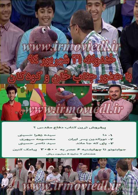 دانلود خندوانه قسمت 141 | کودکان | جناب خان