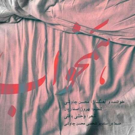 آهنگ محسن چاووشی همخواب
