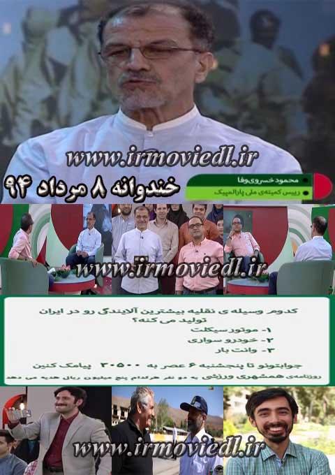 دانلود خندوانه قسمت 144 | محمود خسروی وفا