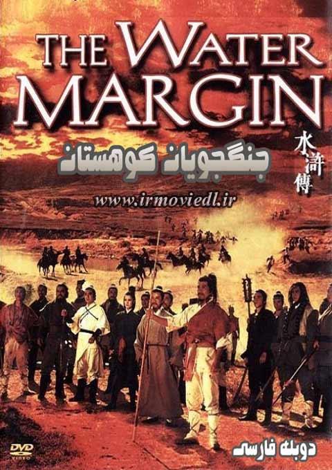 دانلود تمامی قسمت های سریال جنگجویان کوهستان با دوبله فارسی