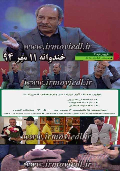 دانلود خندوانه قسمت 147 | داریوش فرهنگ | جناب خان
