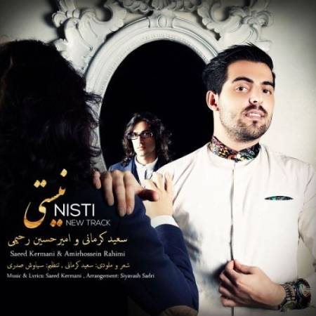 آهنگ سعید کرمانی و امیرحسین رحیمی نیستی