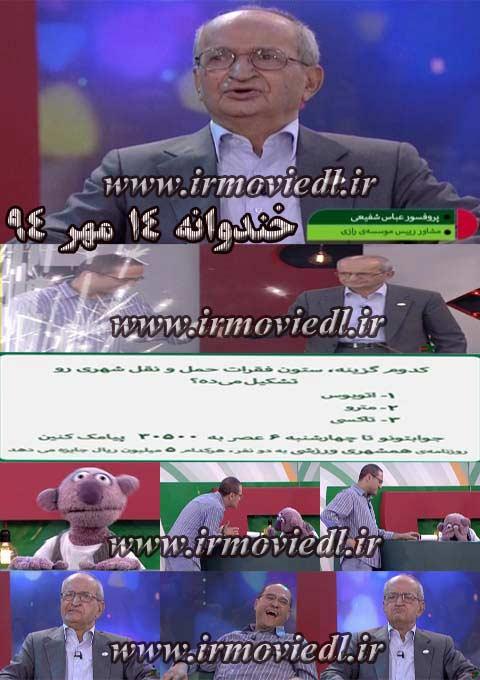 دانلود خندوانه قسمت 150 | پروفسور عباس شفیعی و جناب خان